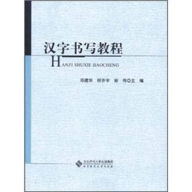 汉字书写教程