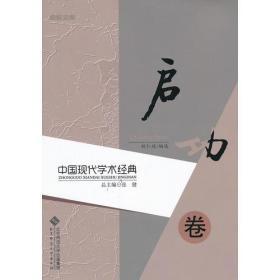中国现代学术经典?启功卷