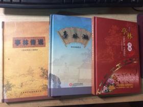 亭林传说、亭林腰鼓、亭林湖(三本合售 精装本)上海金山亭林