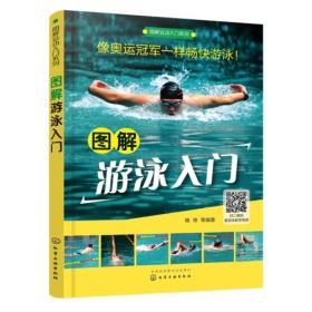 图解运动入门系列--图解游泳入门