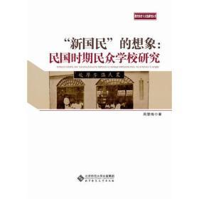 """教育历史与文化研究丛书:""""新国民""""的想象:民国时期民众学校研究"""