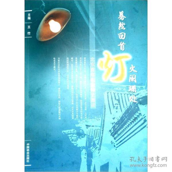 蓦然回首灯火阑珊处:北京百年电业椑史蕞谈