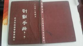 计划手册(第一辑) 华东区税务管理局 【1951年】