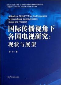 国际传播视角下各国电视研究:现状与展望