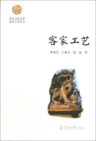 客家工艺/岭南文化书系·客家文化丛书