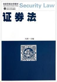 创新思维法学教材:证券法 9787307132719