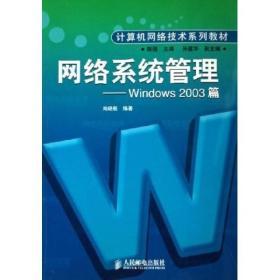 计算机网络技术系列教材·网络系统管理:Windows2003篇