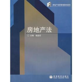 房地产经营管理教材新系:房地产法
