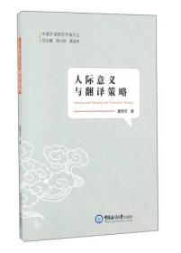【正版】人际意义与翻译策略 夏秀芳著