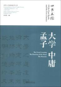 """""""中国传统文化经典名句""""丛书·书法艺术卷:四书五经·大学 中庸 孟子"""