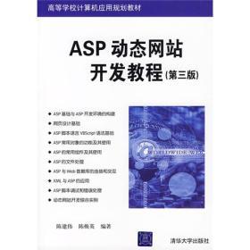 高等学校计算机应用规划教材:ASP动态网站开发教程(第3版)