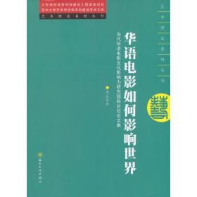 艺术理论--华语电影如何影响世界