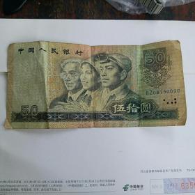 1990年 50元纸币 实物实拍品相自己定