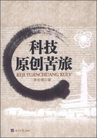 科技原创苦旅 李世煇 经济日报出版社