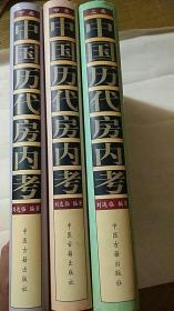 《中国历代房内考》
