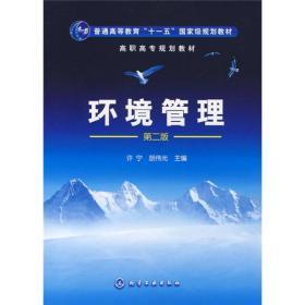 环境管理第二版 许宁 化学工业出版社9787122013842