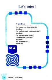 全新英语听力 提高版 四年级