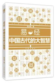 易经:中国古代的大智慧