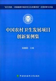 """""""世行贷款/英国赠款中国农村卫生发展项目""""改革探索与实践:中国农村卫生发展项目创新案例集"""