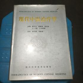 現代中醫治療學(精裝,品好)