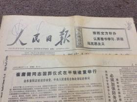 人民日报 1976年9月10至9月28日合售 毛主席逝世专题 补图9月24日(1一6版)