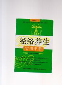 经络养生实用手册【慢性病穴位按摩篇】