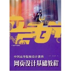 中国高等院校设计教程:网页设计基础教程