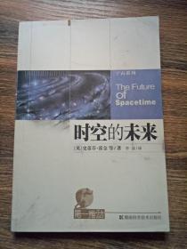 第一推动宇宙系列:时空的未来 史蒂芬霍金 (英)史蒂芬·霍金(Stephen Hawking)等著 / 湖南科学技术出版社