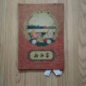 《1961年新历书》1960年12月一版一印