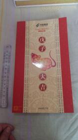 2008年中国邮政贺卡获奖纪念----戊子大吉