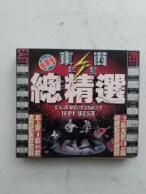 VCD东西年度总精选 2张CD片(满百包邮)