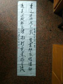 八仙书法宣书佛家名诗《青山连绵无尽头,,》四方对开,可能您喜欢。