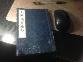 《大原问答绘抄》 明治29年 和刻线装本 ,浄土宗の开祖  源空上人著,京都书林  西村护法馆版