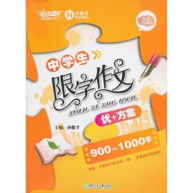 涓�瀛�����瀛�浣���浼�+�规�路900~1000瀛�