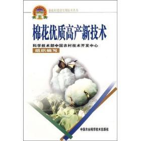 新农村建设实用技术丛书:棉花优质高产新技术