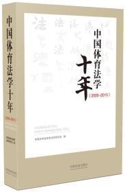 中国体育法学十年(2005—2015)《未开封》
