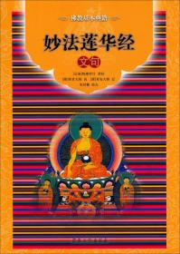 佛教基本典籍:妙法莲华经文句