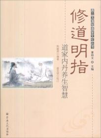 修道明指:道家内丹养生智慧/唐山玉清观道学文化丛书