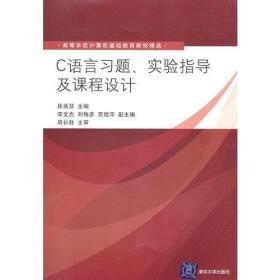C语言习题、实验指导及课程设计(高等学校计算机基础教育教材精选)