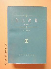 化工辞典(第二版)