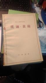 虞诩· 黄琼