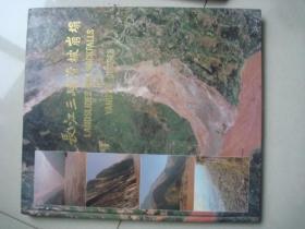 长江三峡滑坡崩塌【精装,中英文对照 摄影画册】