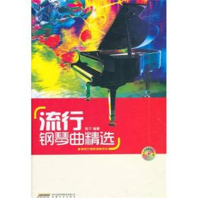 流行钢琴曲精选