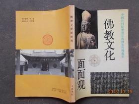 佛教文化面面观