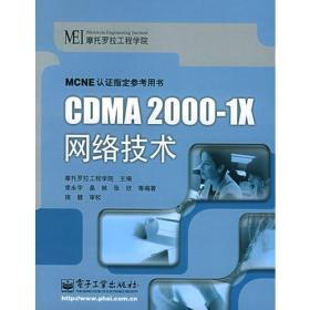 CDMA2000-1X网络技术