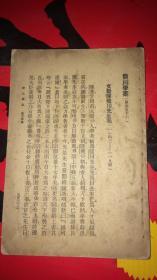 节本宋元学案(龙川学案——师山学案共16个学案)