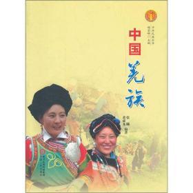 中华民族全书:中国羌族