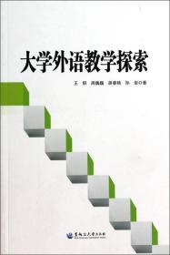 大学外语教学探索