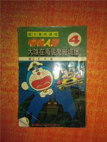 超长篇机器猫 哆啦A梦  3 大雄在魔境 4 大雄在海底鬼岩城堡 5 大雄在魔界大冒险 8 大雄与恐龙骑士
