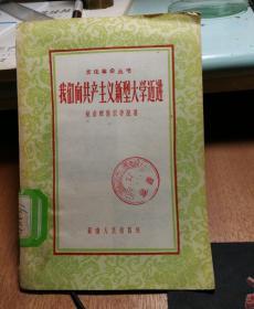 我们向共产主义新型大学迈进(文化革命丛书)